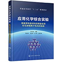 Applied Chemistry Comprehensive Experiment: Preparation of soft package lithium ion battery detected new energy electrode material assembly (Wang Hongqiang)(Chinese Edition)