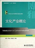文化产业概论