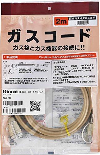 リンナイ ガスコード 専用ガスコード 2.0m・都市ガスとプロパンガス兼用 RGH-20K