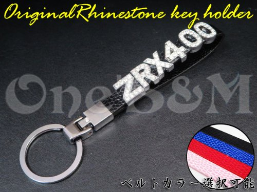 ラインストーン キーホルダー ZRX400 ZR400E 黒ベルト 文字変更可能 ベルトカラー変更可能 キーリング 鍵 バック カバン 誕生日プレゼント イニシャル チーム名など用途色々 スワロフスキー風