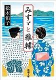 みすゞと雅輔 (新潮文庫 ま 59-1)
