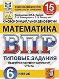 VPR FIOKO. Matematika. 6 klass. Tipovye zadaniya. 15 variantov zadaniy. FGOS