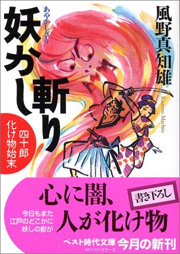 妖かし斬り―四十郎化け物始末 (ベスト時代文庫)