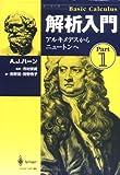 解析入門〈Part1〉アルキメデスからニュートンへ (Basic Calculus)
