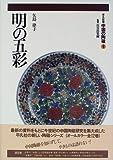 明の五彩 (中国の陶磁)
