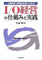 I/O経営の仕組みと実践―上級経理・財務担当者のための