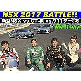 ビデオクリップ: 新型Nsx vs. Gt-r vs. 911ターボs