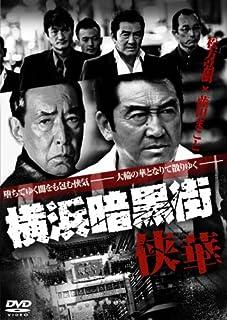 横浜暗黒街~侠華~ [DVD]
