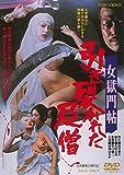 女獄門帖 引き裂かれた尼僧[DVD]