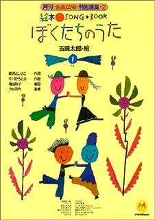 絵本SONGBOOK 2ぼくたちのうた (絵本ソングブック)