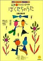 絵本ソングブック2 ぼくたちのうた【楽譜集】 (絵本ソングブックシリーズ)