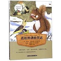 世界经典动物故事 蓝松鸦讲的笑话
