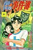 金田一少年の事件簿 (19) (講談社コミックス (2291巻))