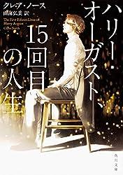 クレア・ノース『ハリー・オーガスト、15回目の人生』(角川書店)