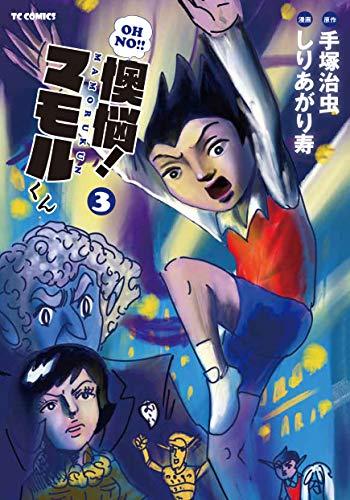 懊悩!マモルくん 3 (TCコミックス)