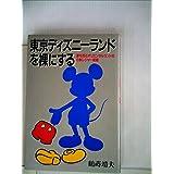 東京ディズニーランドを裸にする―夢を売るオリエンタルランド社の新レジャー戦略 (1984年)