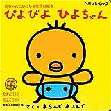 ぴよぴよひよちゃん―赤ちゃんといっしょに読む絵本 (ベネッセ・ムック たまひよ絵本 1)