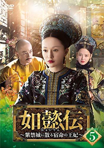 如懿伝(にょいでん)~紫禁城に散る宿命の王妃~ DVD-SET5