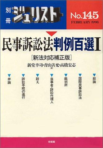 民事訴訟法判例百選 (1) (別冊ジュリスト (No.145))