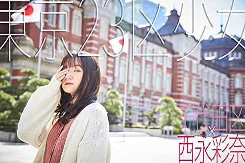 東京23区少女 千代田区x西永彩奈