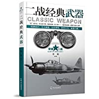 (Glory WWII) classic weapons of World War II(Chinese Edition)