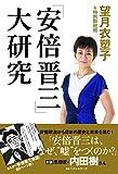 「安倍晋三」大研究