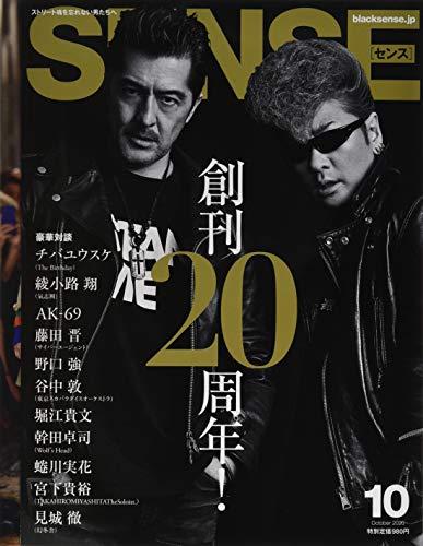 SENSE(センス) 2020年 10 月号 [雑誌]