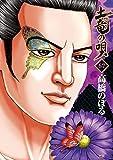 土竜(モグラ)の唄 (67) (ヤングサンデーコミックス)
