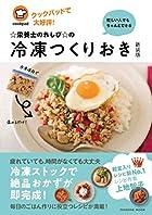 クックパッドで大好評! 忙しい人でもちゃんとできる☆栄養士のれしぴ☆の冷凍つくりおき新装版