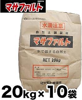 マサファルト 自然土舗装材 10袋お得セット 20kg x 10袋 雑草対策『水で固まる土』マサファルト(20kg入り×10袋) (真砂土)