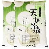 大賀商店米オリジナルブランド天女の泉10kg(5kgx2)