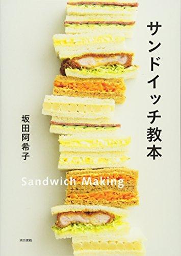 サンドイッチ教本 - 坂田 阿希子