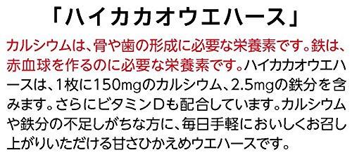 ハマダコンフェクト『40枚ハイカカオプラスCa・Fe』