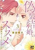 偽装結婚のススメ ~溺愛彼氏とすれちがい~ 3 (3) (プリンセス・コミックス・プチ・プリ)