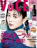 VOCE (ヴォーチェ) 2021年 4月号 [雑誌]