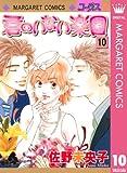 君のいない楽園 10 (マーガレットコミックスDIGITAL)