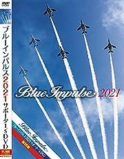 ブルーインパルス2021サポーター's DVD