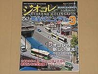 鉄道模型ジオラマコレクション完全マニュアル3