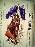 ビルマの竪琴 (昭和43年) (少年少女日本の文学〈23〉)