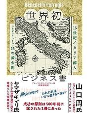 世界初のビジネス書 15世紀イタリア商人 ベネデット・コトルリ15の黄金則