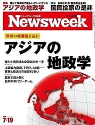 アジアの地政学