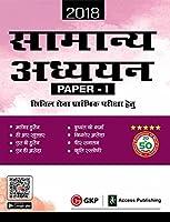Samanya Adhyayan Paper I for Civil Services Preliminary Examination 2018