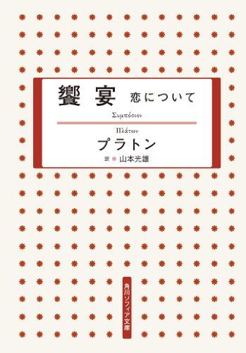 饗宴 恋について (角川ソフィア文庫)