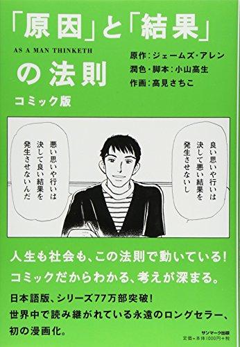 コミック版「原因」と「結果」の法則