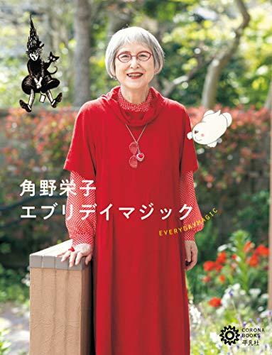 角野栄子 エブリデイマジック (コロナ・ブックス218)