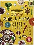 いつもの食材 漢方 効能&レシピ帖―毎日の食卓で健康生活