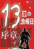 13日の金曜日・序章[DVD]