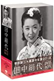 松竹女優王国 銀幕の女優シリーズ 田中絹代 DVD-BOX[DVD]