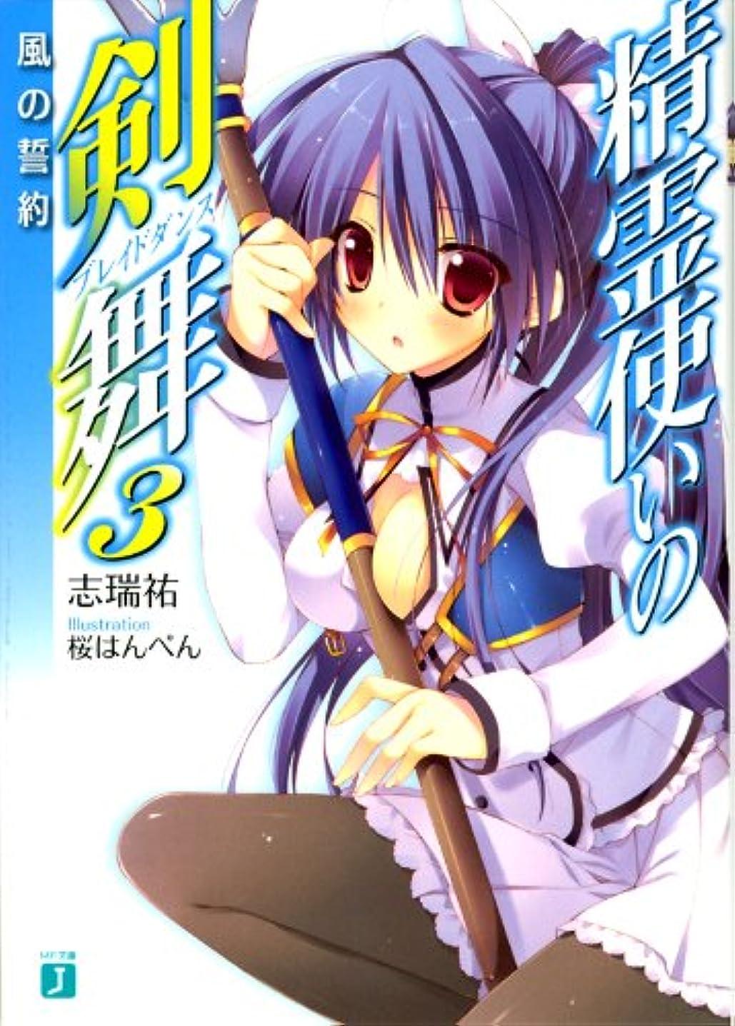 階層活気づける疾患精霊使いの剣舞 3 (MF文庫J)