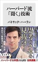 ハーバード流「聞く」技術 (角川新書)